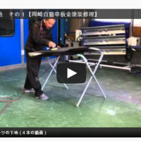 板金塗装 動画